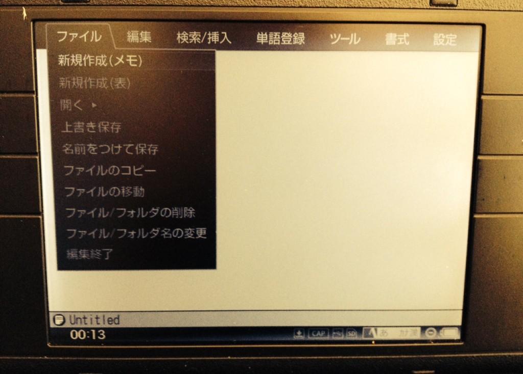 Pomera DM100 Japanese Menu